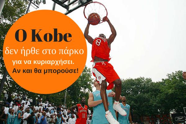 O Kobe δεν ήρθε στο ''Πάρκο'' για να κυριαρχήσει. Αν και θα μπορούσε!